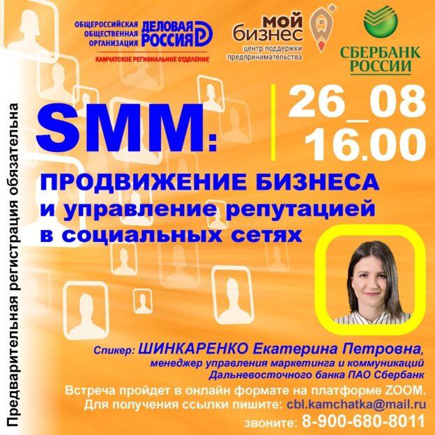 SMM реклама